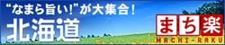 machiraku_hokkaido_250x50