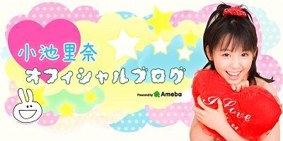 小池里奈オフィシャルブログ Powered by Ameba