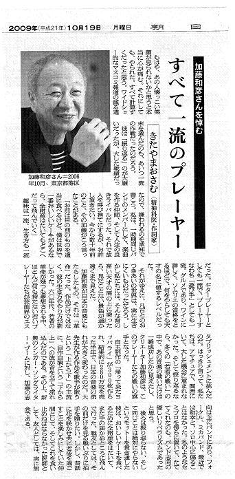 追悼、加藤和彦。