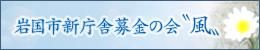 岩国の明日は日本の明日と私も思います。