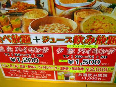 食べ 放題 東京