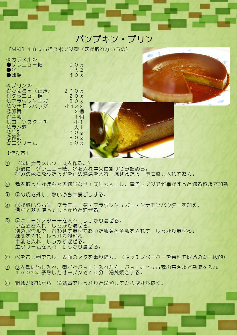 レシピ パンプキンプリン.jpg