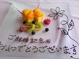 結婚記念日 の サプライズ.jpg
