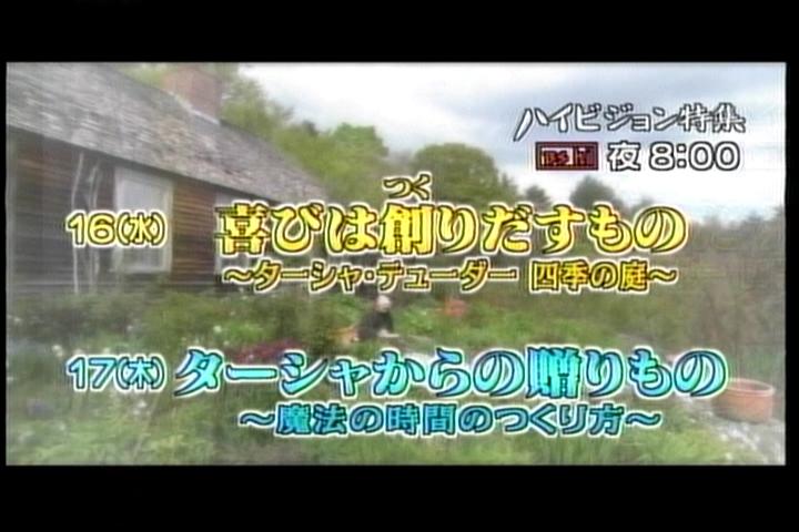 08年07月12日13時59分-NHK教育(静岡)-[S]ここが聞きたい!名医にQ[再]「中(2).jpg