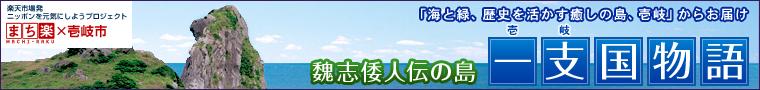 壱岐市長のブログへようこそ