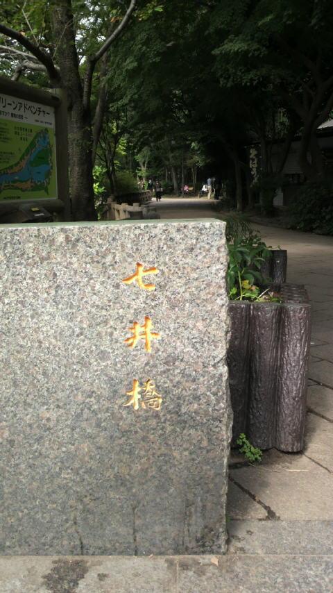 七井1.jpg