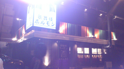 kabukione