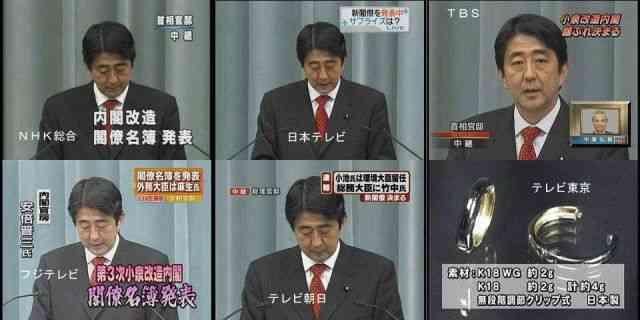小泉首相新内閣発表.jpg