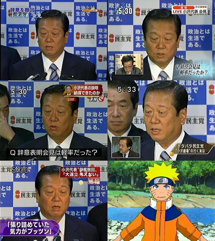 小沢代表辞意撤回.jpg