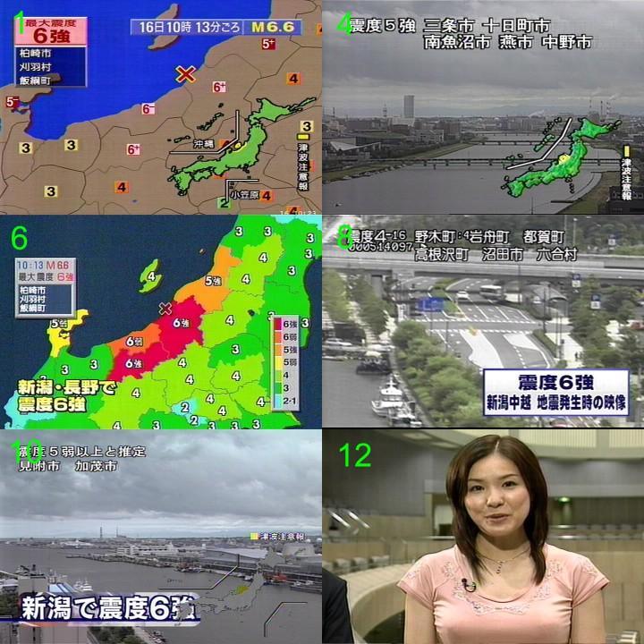 新潟県長野県地震.jpg