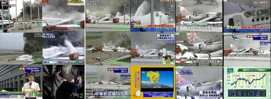中華航空機炎上.jpg