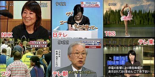 テレビ東京だけは東京大停電を速報.jpg