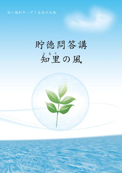 「「知里の風」PDFプレゼント」
