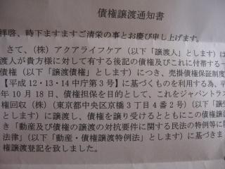 債権 回収 トラスト ジャパン
