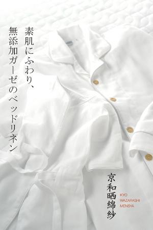 京和晒綿紗
