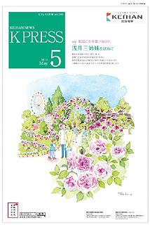KPRESS5