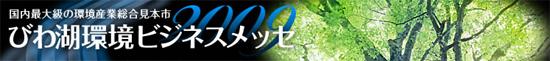 びわ湖環境ビジネスメッセ2009