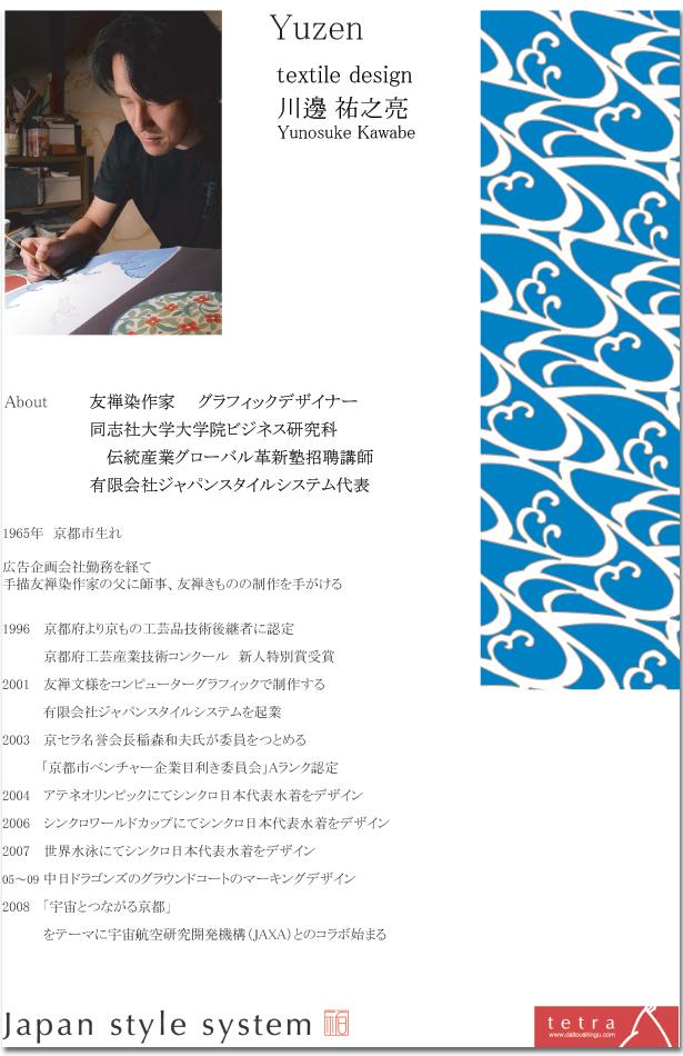 y_kawabe