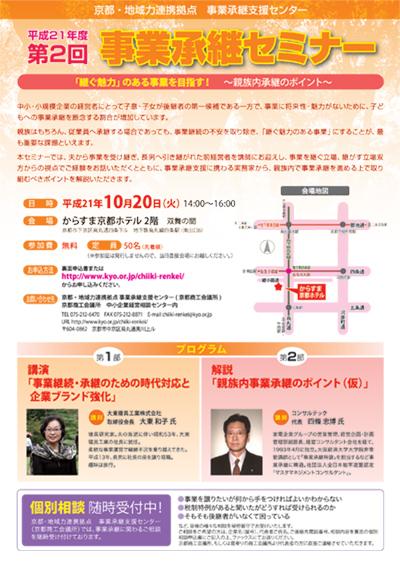 京都商工会議所セミナー