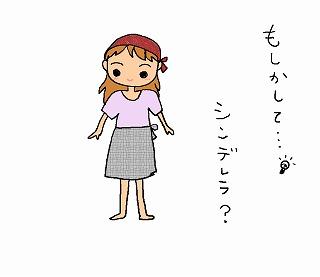 シンデレラ.jpg
