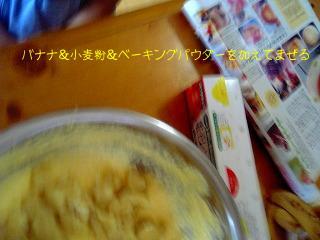 つぶしたバナナと小麦粉とベーキングパウダー