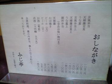 ふじ亭2.JPG