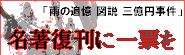 復刊  バナー(小)