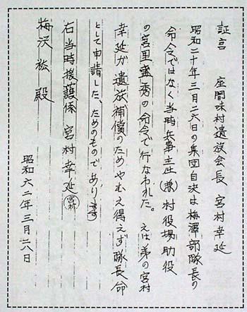「宮村 侘び状」の画像検索結果