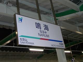 愛知県道222号線を完走 | 鉄道旅...