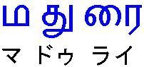 タミル語で「挨拶の言葉」 | マドゥライから - 楽天ブログ