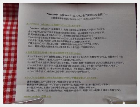 モモちゃん 石鹸6.JPG
