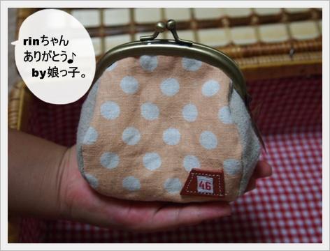 rinちゃん がま口6.JPG