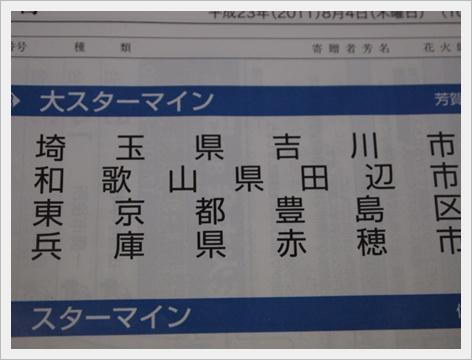 2011_0805画像0001.JPG