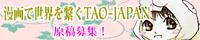 TAO-J.jpg