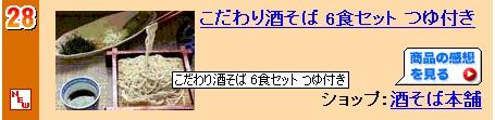 週刊ランキング麺類部門28位