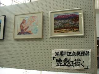 2008年グループ展5