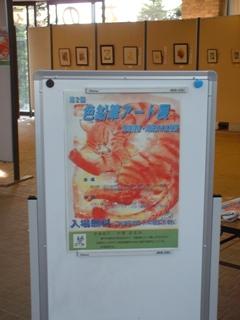 2008年作品展 入り口の看板