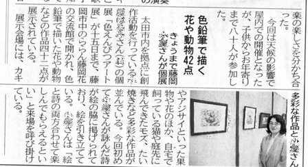 上毛新聞 5月15日
