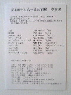 サムホールサイズ絵画コンテスト ダーウェント賞受賞2