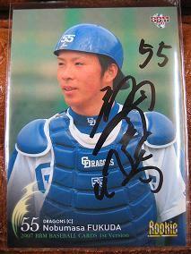 福田永将の画像 p1_5