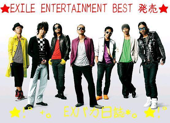 EXILE ENTERTAINMENT BEST 発売 ...