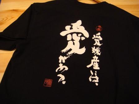 『愛媛産には、愛がある。』特集 - dom.jtb.co.jp