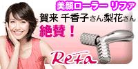 賀来千賀子さん・梨花さん愛用の一番人気の美容ローラー|プラチナ電子美容ローラーReFa-リファ-