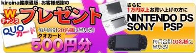 プレゼント・懸賞|QUOカード500円分、PSP,DSが当たる!?