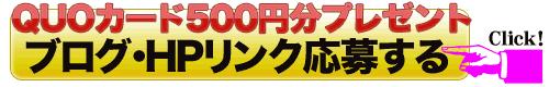 QUOカード500円分プレゼント|ブログHPリンク懸賞申し込み