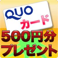 プレゼント・懸賞|500円分QUOカード