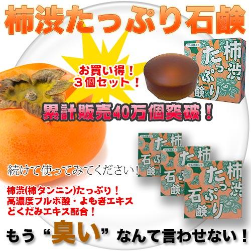 加齢臭対策・予防:柿渋たっぷり石鹸3個セット通販