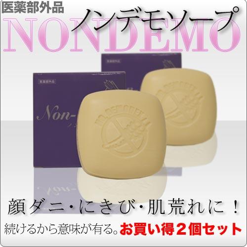 顔ダニ対策・予防石鹸ノンデモソープ2個セット通販