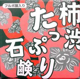 アンチエイジング加齢臭対策石鹸柿渋石鹸通販