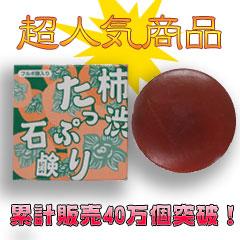 加齢臭予防対策・アンチエイジングケア|柿渋たっぷり石鹸通販